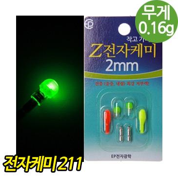 EP광학 Z전자케미 211/ 2mm /소형케미